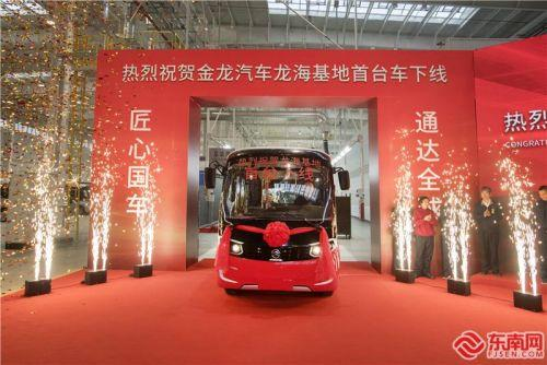 金龙汽车最大产业基地首台车下线 于伟国唐登杰出席