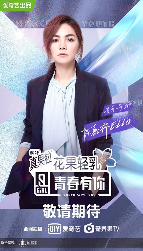 《青春有你2》陈嘉桦Ella加盟 全新导师阵容令人惊喜