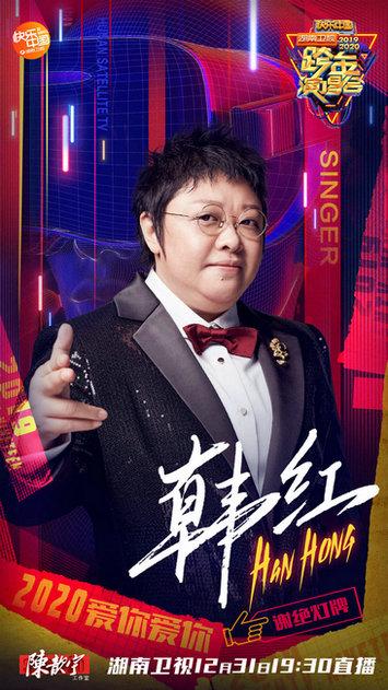 2020年湖南卫视跨年路透最新最全 2020年湖南卫视跨年直播入口