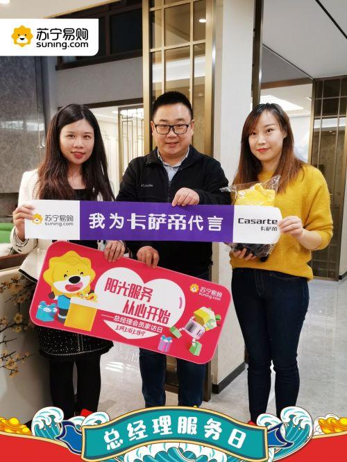 福州苏宁总经理服务日:阳关服务,从心开始