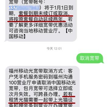 手机套餐送宽带到期未取消 自动扣费延续两年?