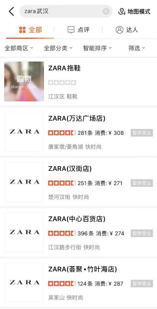 武汉Zara全部关闭是真的吗 武汉Zara全部关闭怎么回事