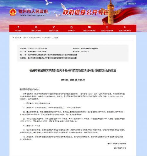规划建筑面积4.5万㎡ 福州科技馆新馆项目获批复