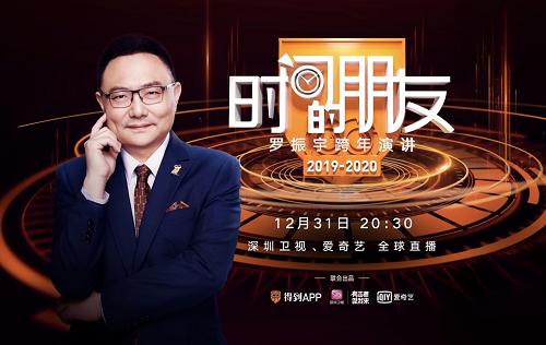 罗振宇跨年演讲2020视频直播 深圳卫视直播罗胖2020跨年演讲