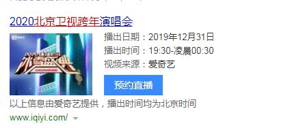 2020北京卫视跨年晚会节目单安排表完整版 直播时间地址在哪看