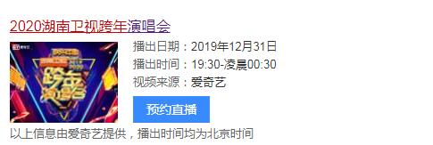 2020湖南卫视跨年晚会演唱节目单安排表完整版 直播时间地址