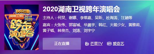 2020湖南衛視跨年晚會直播地址在哪看 湖南衛視跨年晚會完整節目單