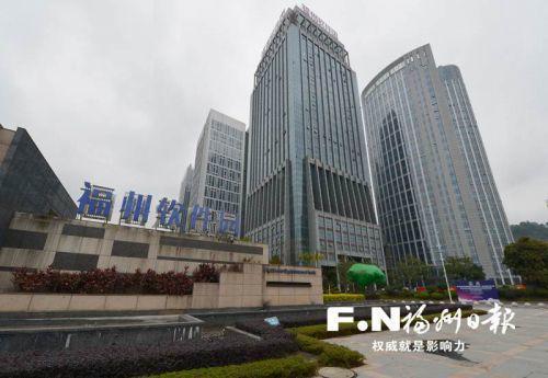 福州軟件園全力打造中國軟件名園