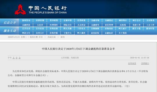 支持实体经济发展 央行宣布降准0.5%