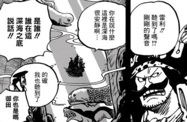 海贼王漫画968话什么时候更新 海贼王漫画967话鼠绘汉化最新情报分析