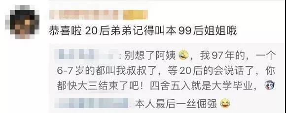 """福州第一批""""20后""""來了!90后評論亮了!"""