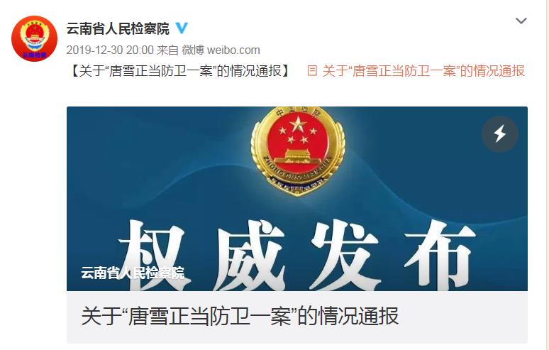 麗江反殺案撤訴詳細新聞介紹 退伍女兵持刀反殺案事件始末唐雪是正當防衛嗎