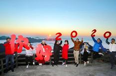 泉州德化:石牛山主峰 旭日东升迎新年