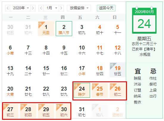 2020春节放假安排 2020春节放假日历表图解