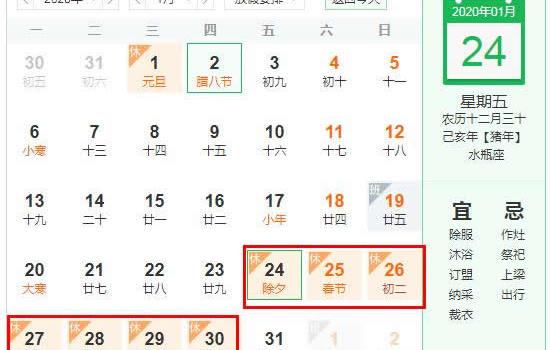 2020春節是幾月幾號 2020春節放假幾天 2020春節放假時間安排表最新