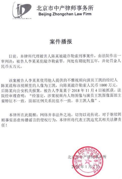 王凱假視頻案勝訴新聞介紹 王凱假視頻案事件始末詳情