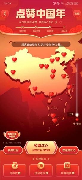 快手點贊中國年怎么玩 點贊中國年活動內容玩法