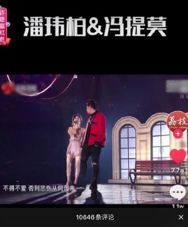 冯提莫潘玮柏合唱