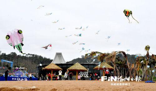 2020福州海岛生活节暨福州首届海岛风筝节启幕