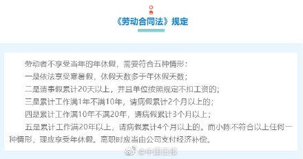 人社部微信公号提供案例解读 年假不休能要经济补偿