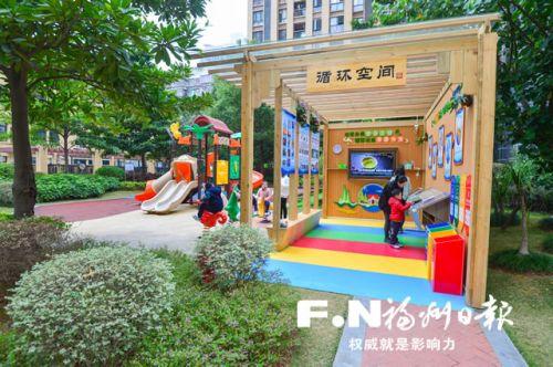 """福州晋安区首个开放式绿色宣教屋成孩子 """"乐园"""""""