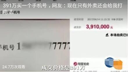 391萬買手機號怎么回事? 什么樣的手機號要賣391萬這么貴?