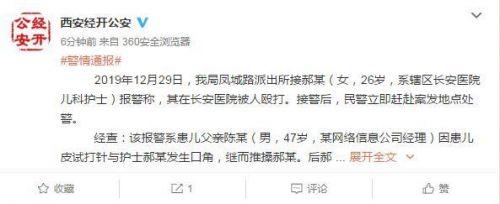 警方回应护士被打说了什么 男子打晕护士自称政府领导详细新闻介绍