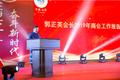 福州市柘荣商会第二届理事会举行2019年度周年庆暨新春茶话会