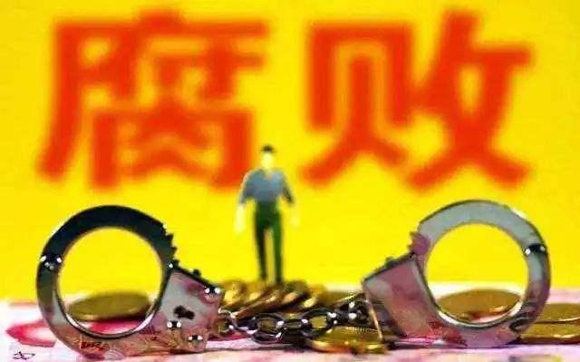"""2019反腐""""成績單"""":查處省管干部數量上升"""