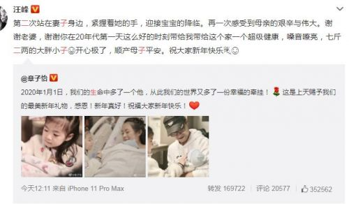 章子怡二胎產子 汪峰老來得子高興不已發文感謝老婆