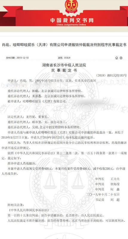 肖战撤诉详细新闻报道 肖战为什么撤诉事件详情揭秘