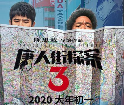 唐人街探案3什么时候上映 唐人街探案3剧情介绍