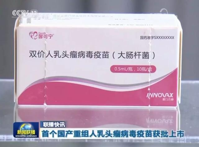 国产HPV疫苗获批上市 定价329元/支 适用9-45岁女性