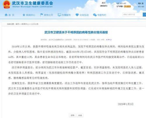 武汉卫健委通报不明原因肺炎情况 武汉不明原因肺炎事件最新消息