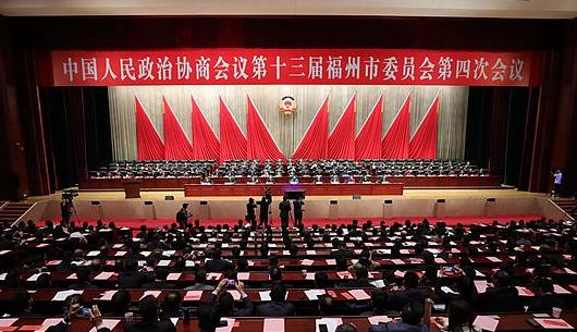福州市政協十三屆四次會議開幕