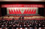 福州市政协十三届四次会议开幕