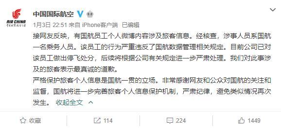 国航回应泄露信息说了什么 国航员工微博泄露明星乘机信息详细新闻介绍