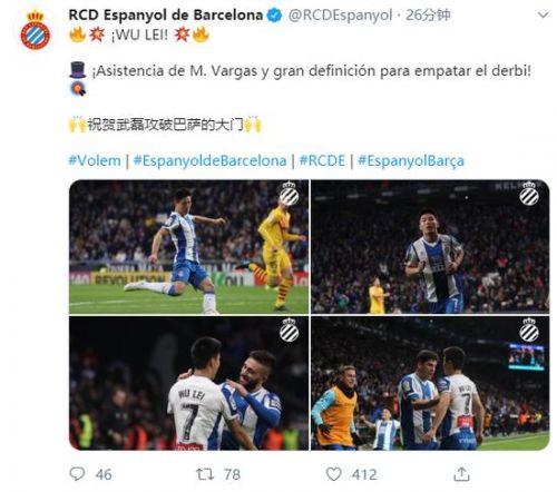 武磊攻破巴薩球門動圖 武磊成首位攻破巴薩球門的中國球員