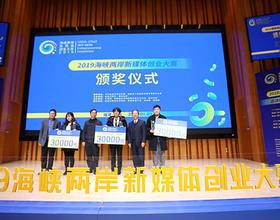 2019亚博娱乐场新媒体创业大赛在福州收官