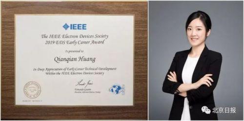 北大博导获IEEE青年成就奖怎么回事?黄芊芊为何能获IEEE青年成就奖