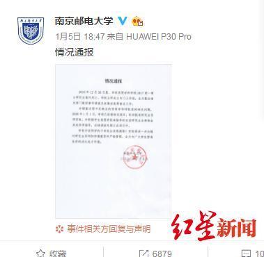 南京邮电大学研究生意外死亡通报 已成立专门工作组