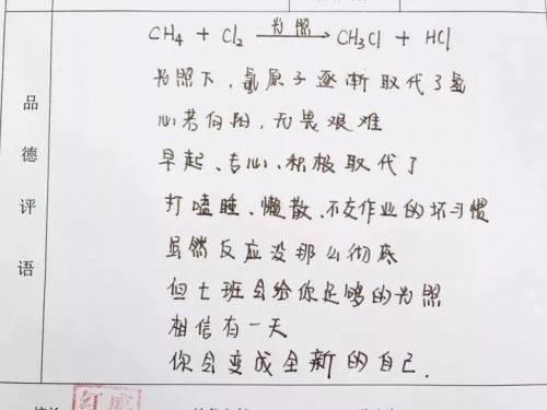高中老师用化学方程式写评语怎么回事?老师吕沆菲都写了什么评语