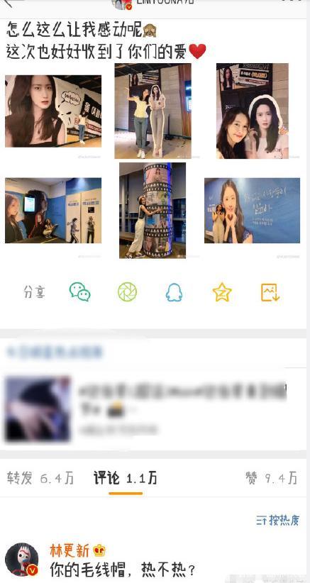 林更新活跃像粉头�@名云海�T什么意思 评论区成最大亮点