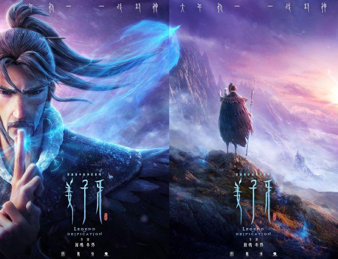 国产动画《姜子牙》发布新海报:做自己的神