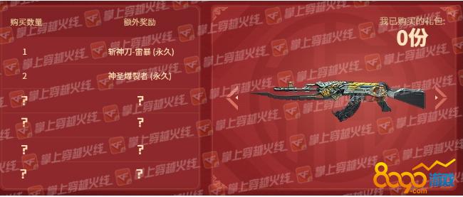 cf2020春节礼包图片