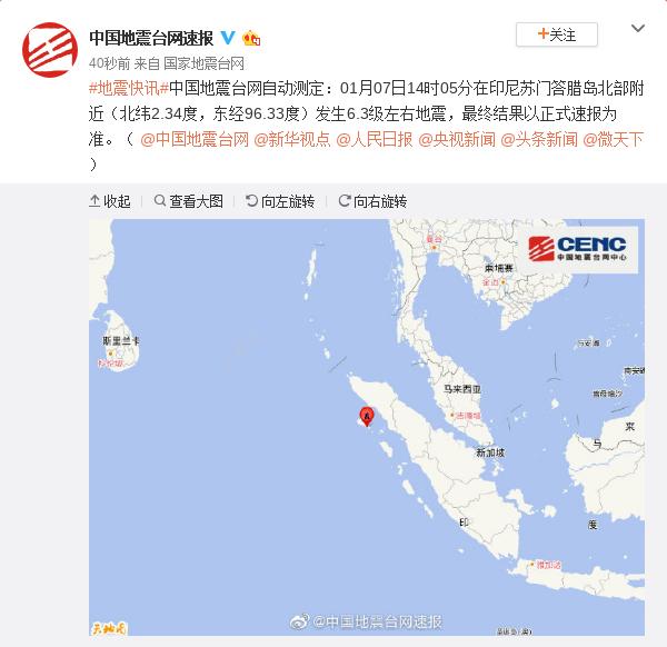 印尼6.3级地震怎么回事 印尼苏门答腊岛北部发生6.3级左右地震