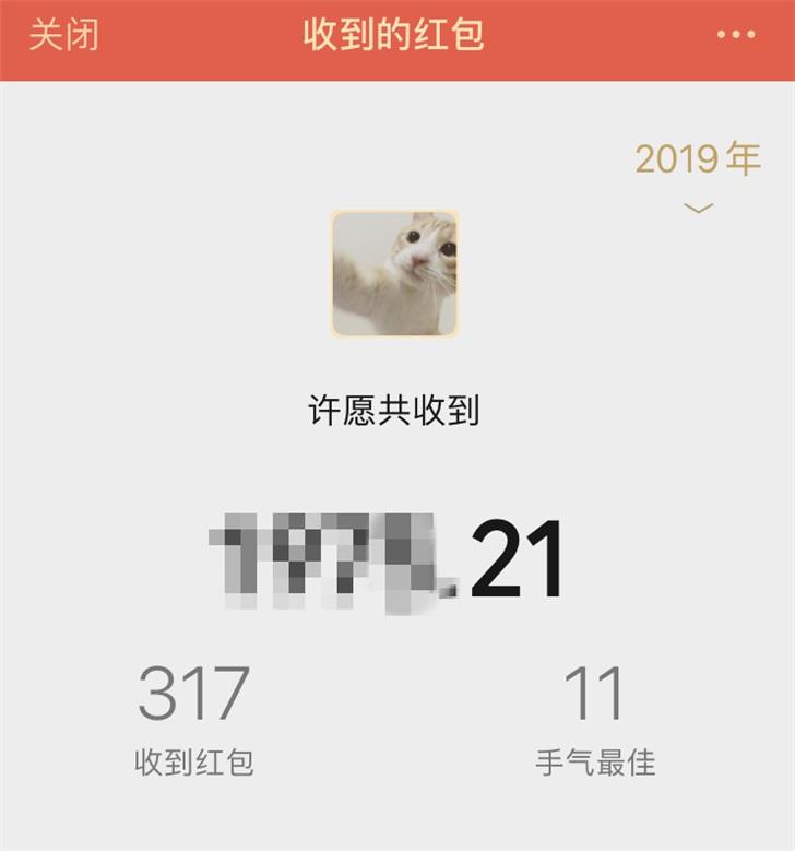 微信2019年度账单在哪里看 微信年度账单2019查看地址最新介绍