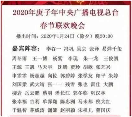 2020春晚↓阵容曝光 2020央视春晚节目单最新 2020春晚直播时〓间入口