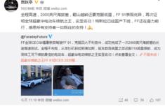 贾跃亭:国产特斯拉已经下线,FF还在奋力前行