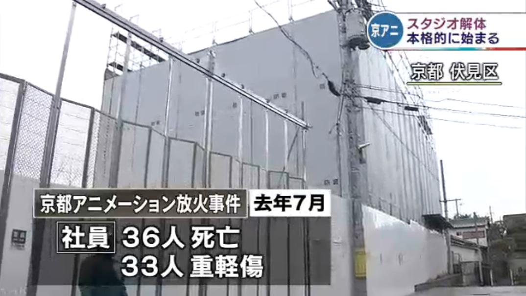 京都动画遭纵火大楼拆除 解体工程预计4月完成